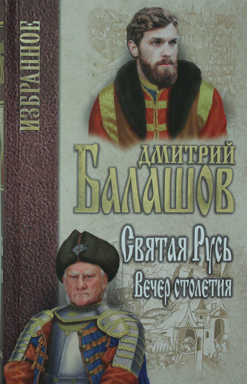 Svjataja Rus. Kn.3 Vecher stoletija