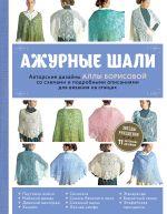 Azhurnye shali. Avtorskie dizajny Ally Borisovoj so skhemami i podrobnymi opisanijami dlja vjazanija na spitsakh