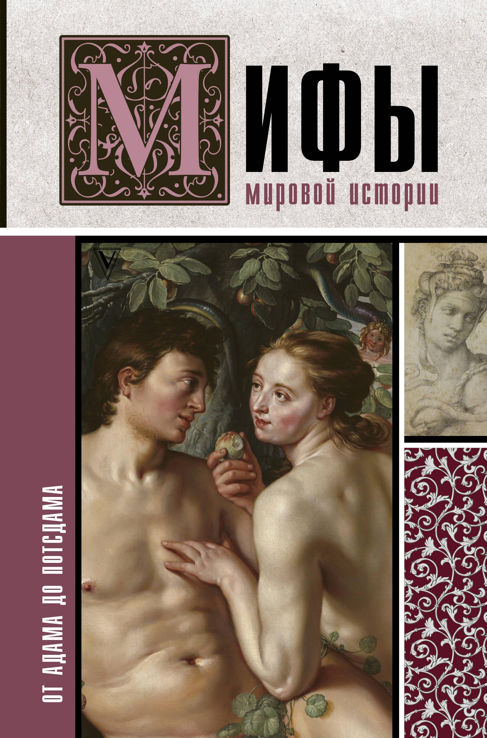 Mify mirovoj istorii: ot Adama do Potsdama