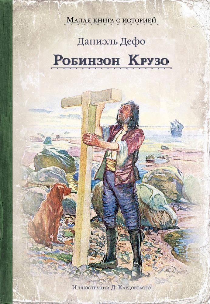 Робинзон Крузо (Дефо Д.)