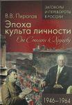 Epokha kulta lichnosti. Ot Stalina k Khruschevu. 1946-1964