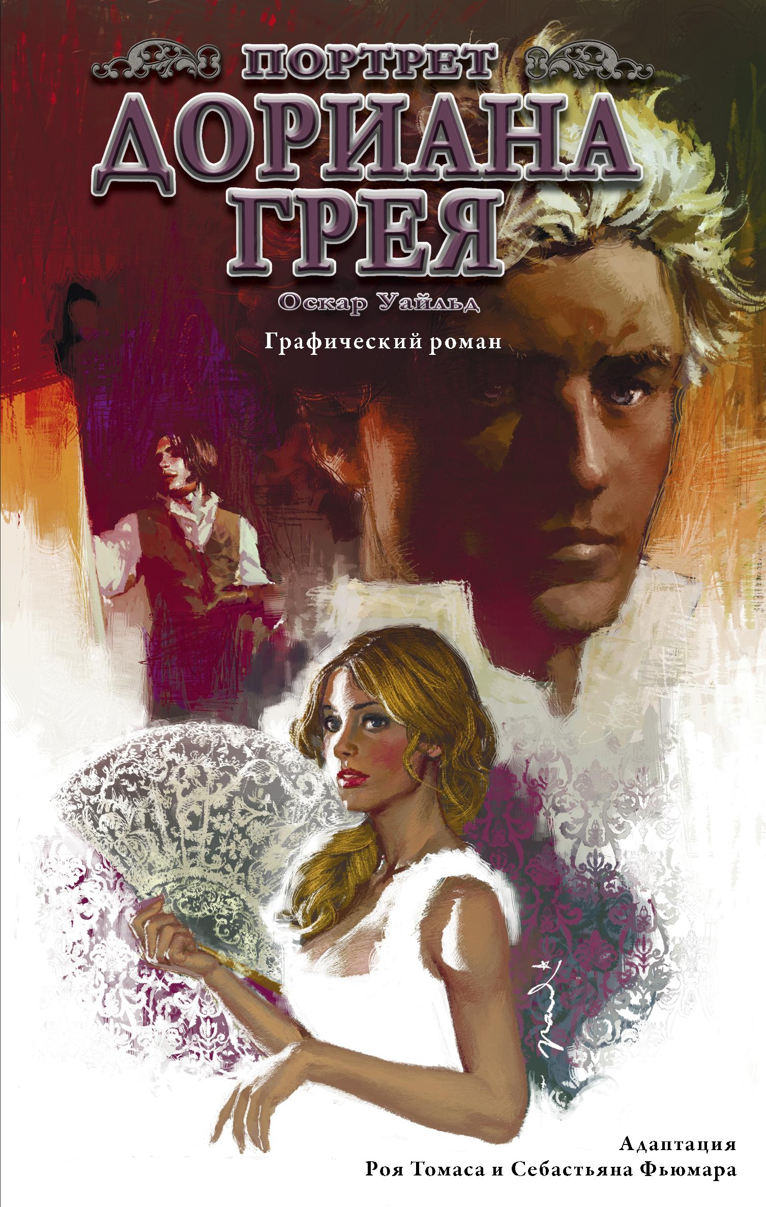 Portret Doriana Greja. Graficheskij roman
