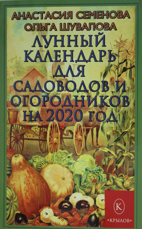 Lunnyj kalendar dlja sadovodov i ogorodnikov na 2020 god