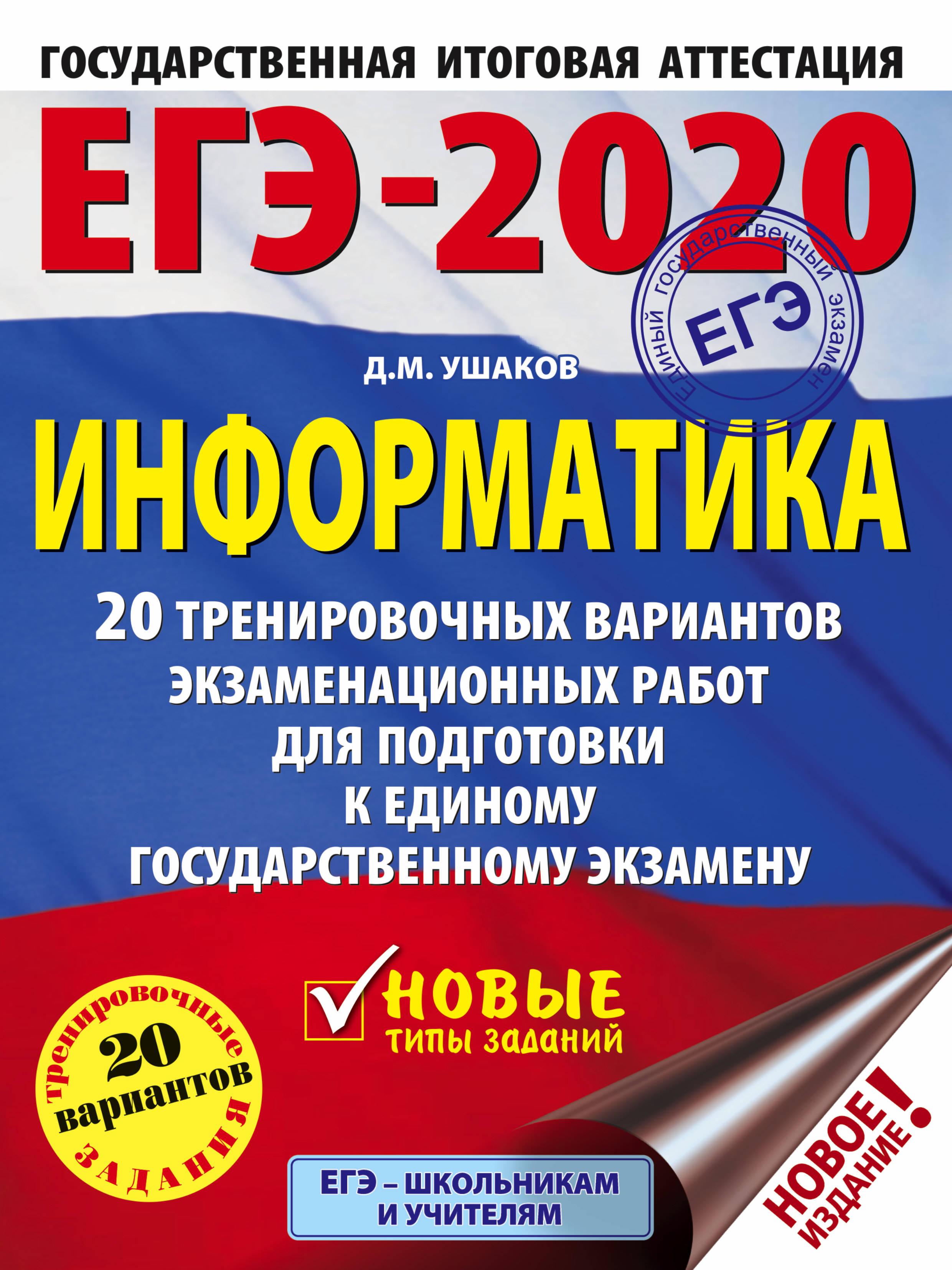EGE-2020. Informatika (60kh84/8). 20 trenirovochnykh variantov ekzamenatsionnykh rabot dlja podgotovki k edinomu gosudarstvennomu ekzamenu