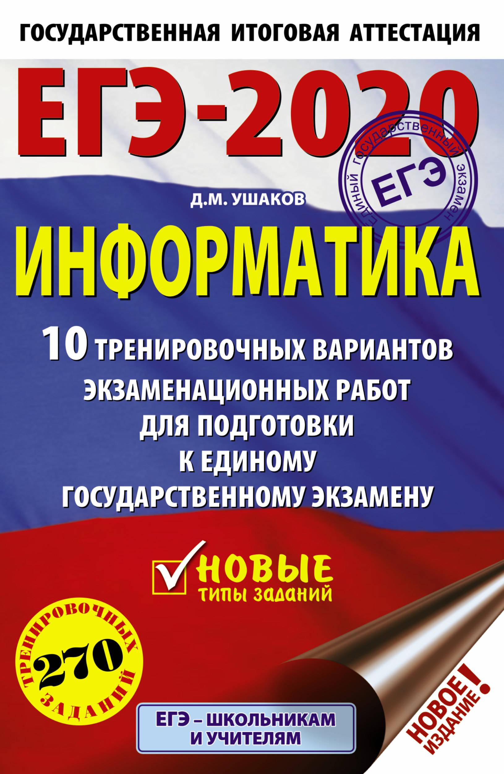 ЕГЭ-2020. Информатика (60х90/16) 10 тренировочных вариантов экзаменационных работ для подготовки к единому государственному экзамену