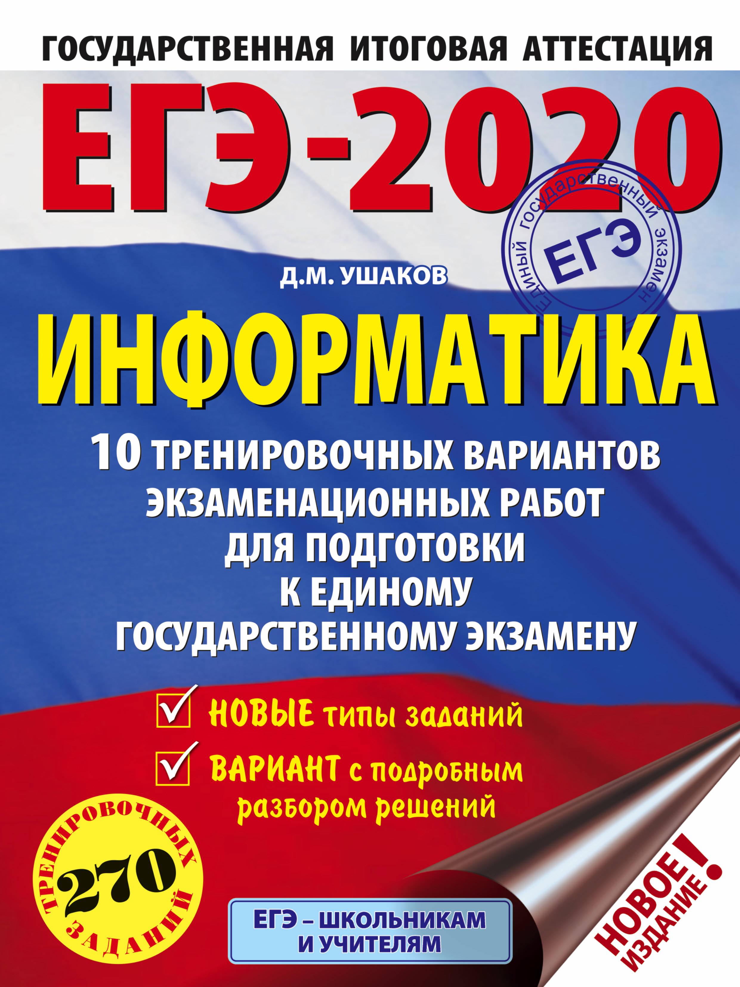 EGE-2020. Informatika (60kh84/8) 10 trenirovochnykh variantov ekzamenatsionnykh rabot dlja podgotovki k edinomu gosudarstvennomu ekzamenu
