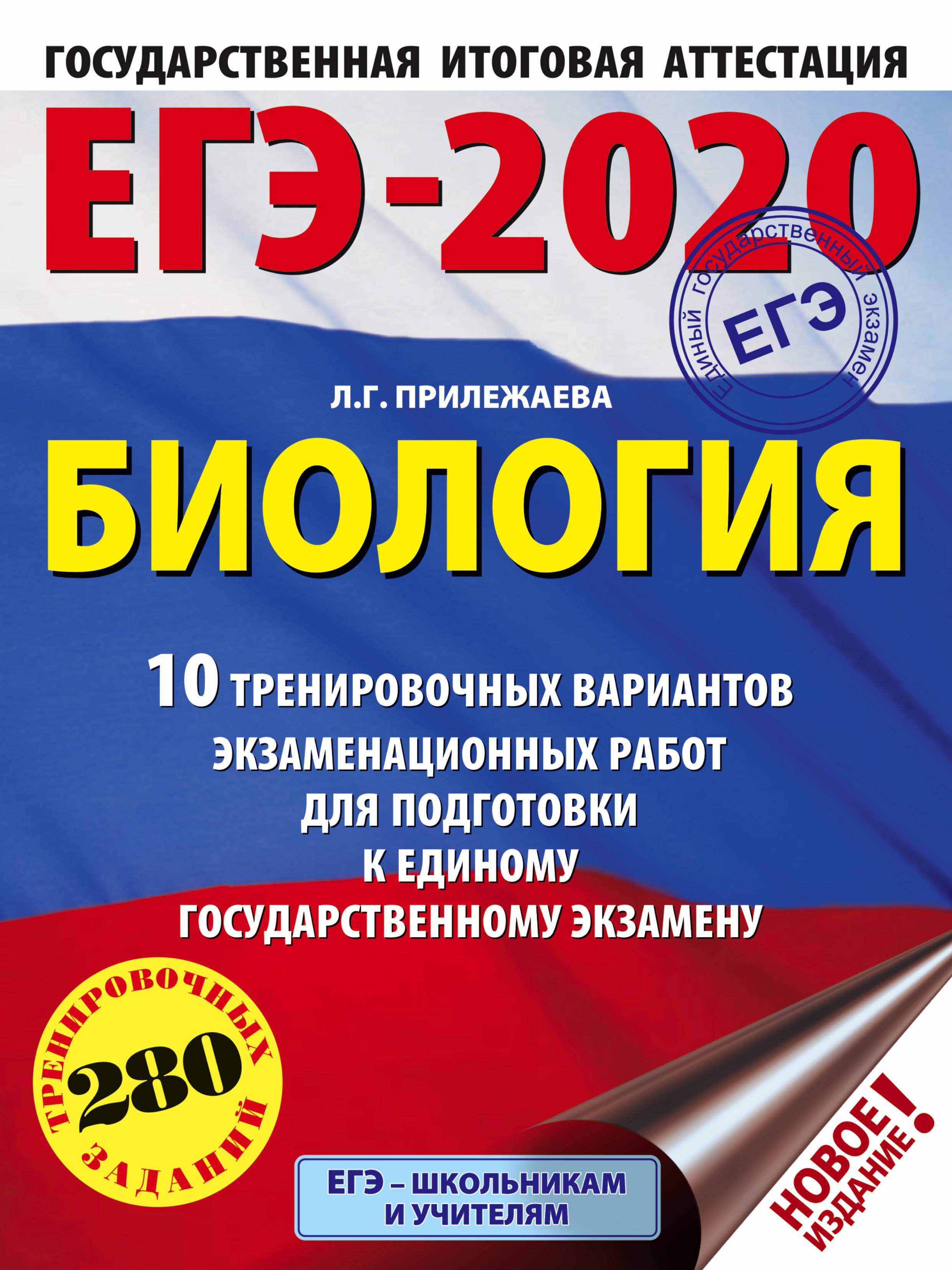 EGE-2020. Biologija (60kh84/8) . 10 trenirovochnykh variantov ekzamenatsionnykh rabot dlja podgotovki k edinomu gosudarstvennomu ekzamenu