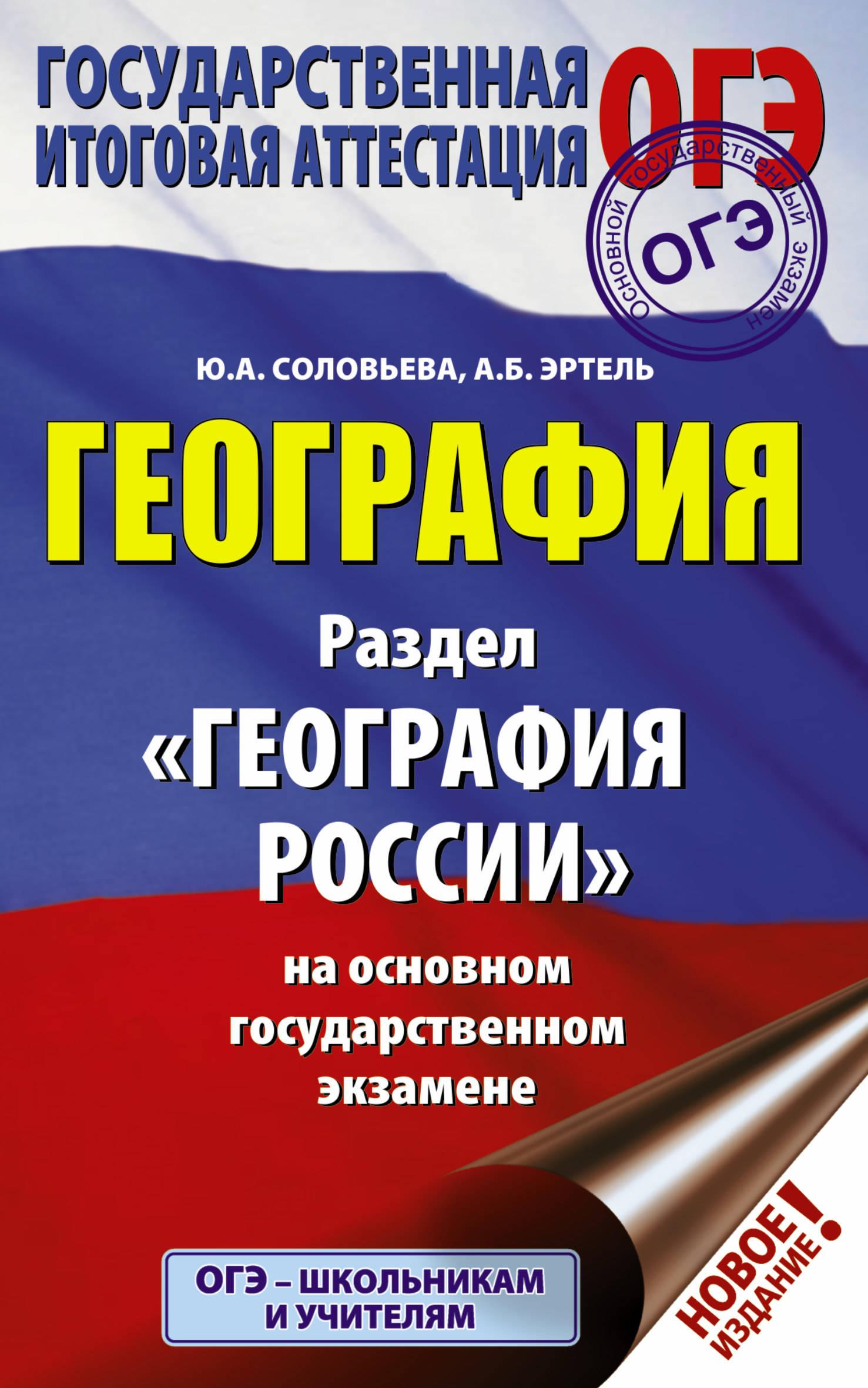 """ОГЭ. География. Раздел """"География России"""" на ОГЭ"""