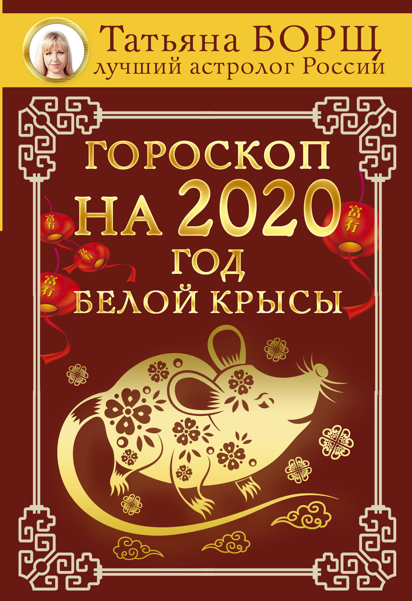 Goroskop na 2020: god Beloj Krysy