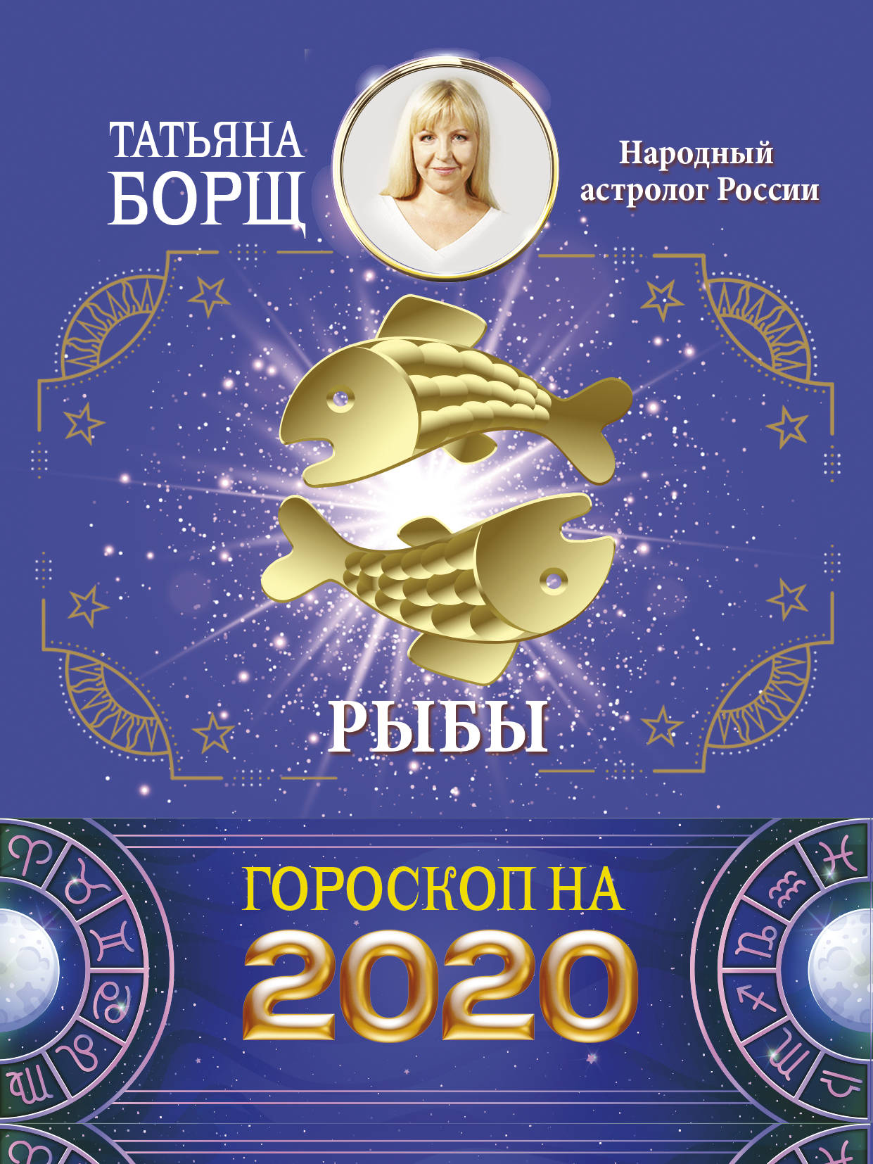 RYBY. Goroskop na 2020 god