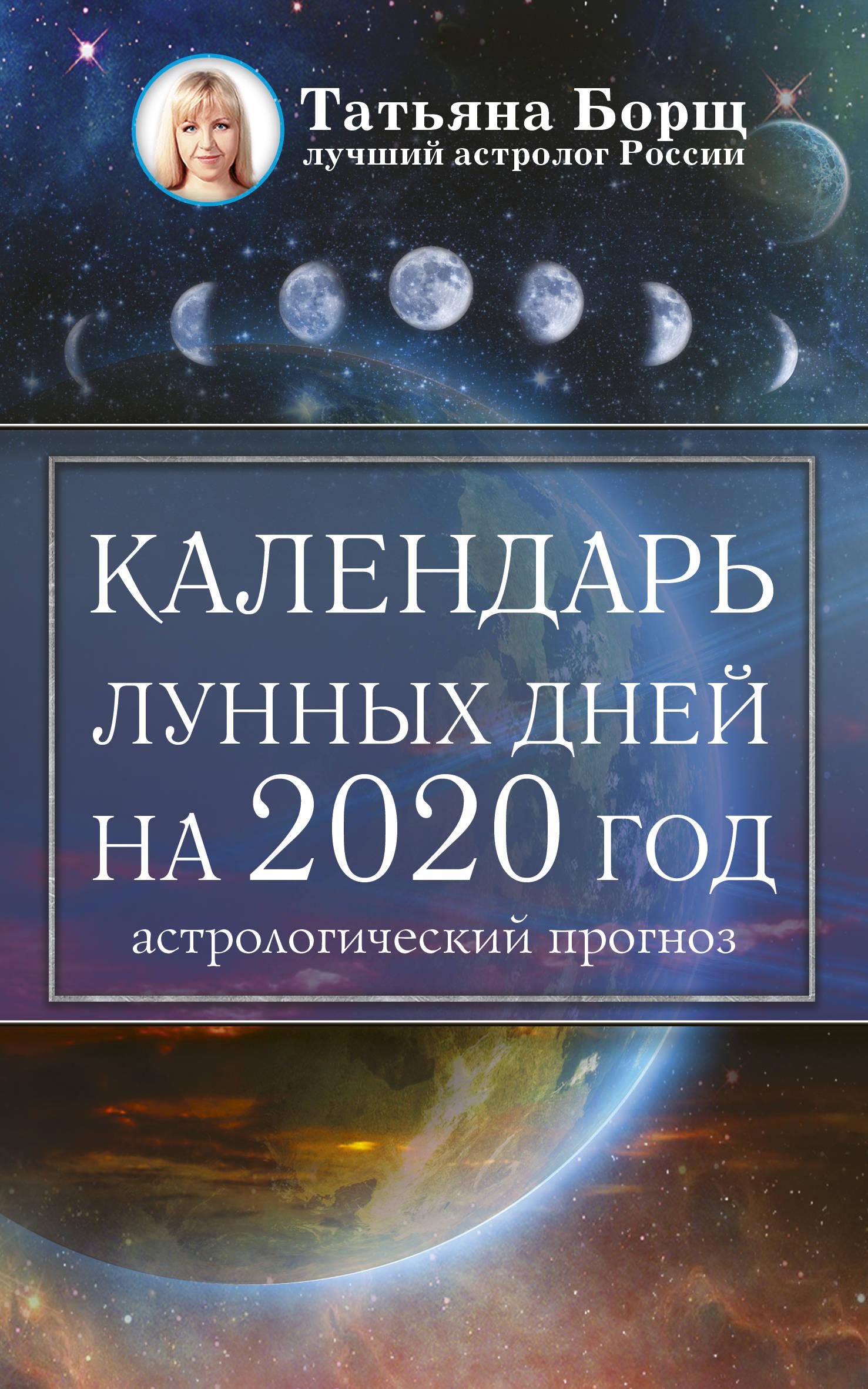 Kalendar lunnykh dnej na 2020 god: astrologicheskij prognoz