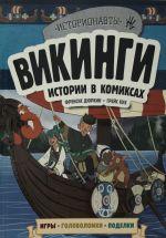 Vikingi. Istorii v komiksakh + igry, golovolomki, podelki