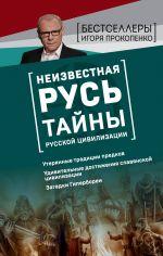 Neizvestnaja Rus. Tajny russkoj tsivilizatsii