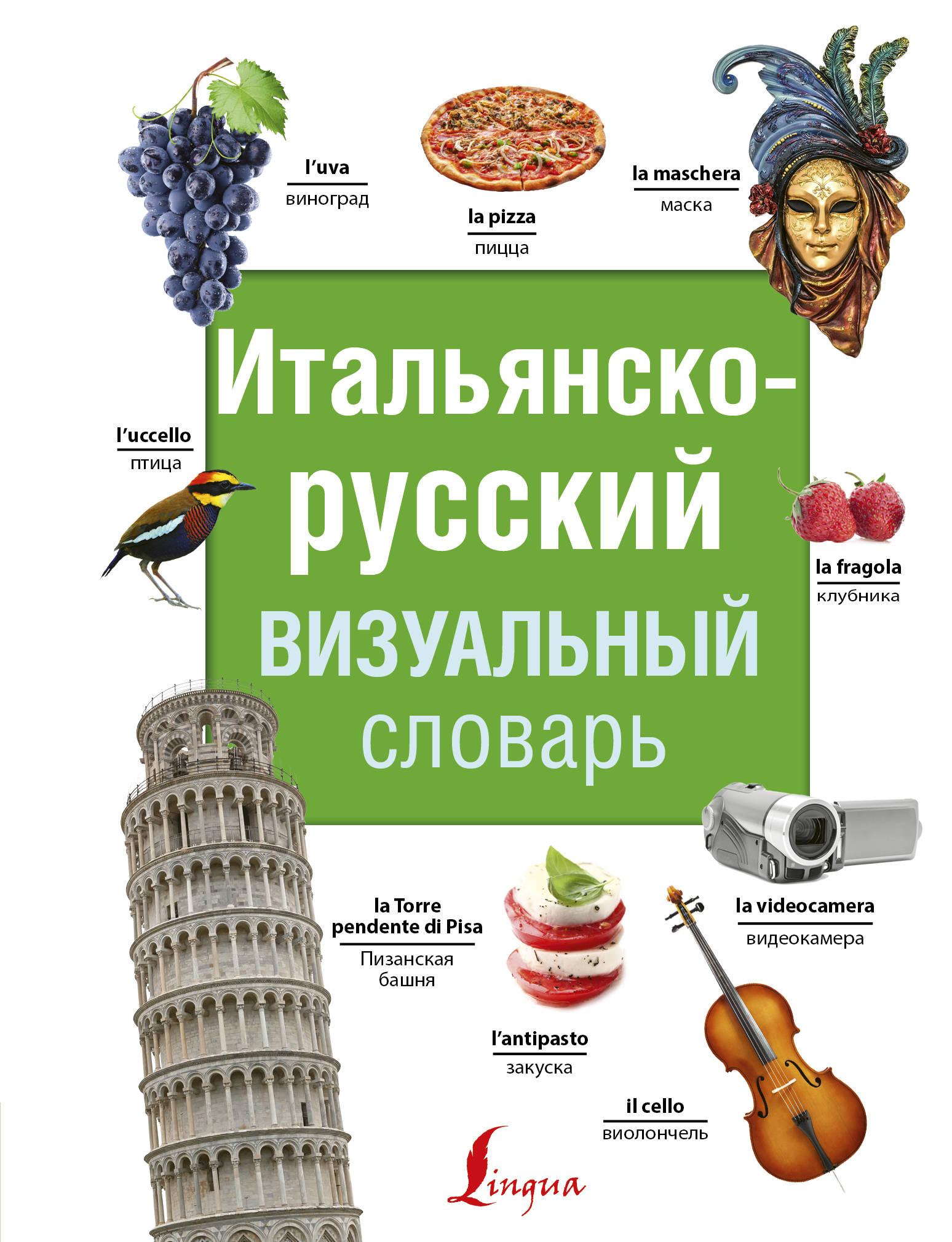 Italjansko-russkij vizualnyj slovar