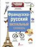 Frantsuzsko-russkij vizualnyj slovar
