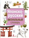 Japonsko-russkij vizualnyj slovar
