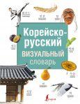Korejsko-russkij vizualnyj slovar