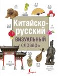 Kitajsko-russkij vizualnyj slovar