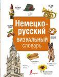 Nemetsko-russkij vizualnyj slovar