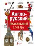 Anglo-russkij vizualnyj slovar