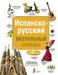 Ispansko-russkij vizualnyj slovar