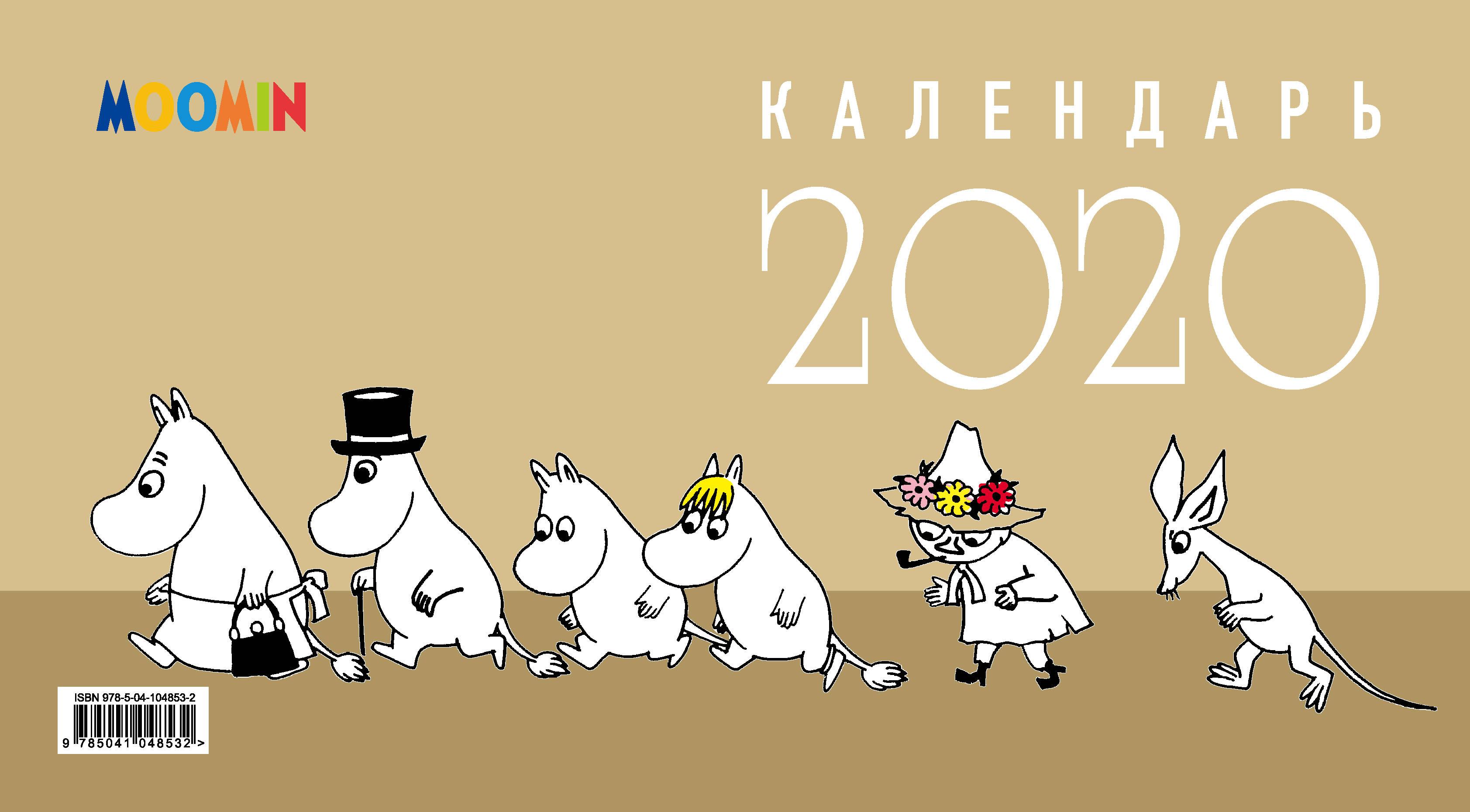 Муми-тролли. Календарь настенный трехблочный на 2020 год