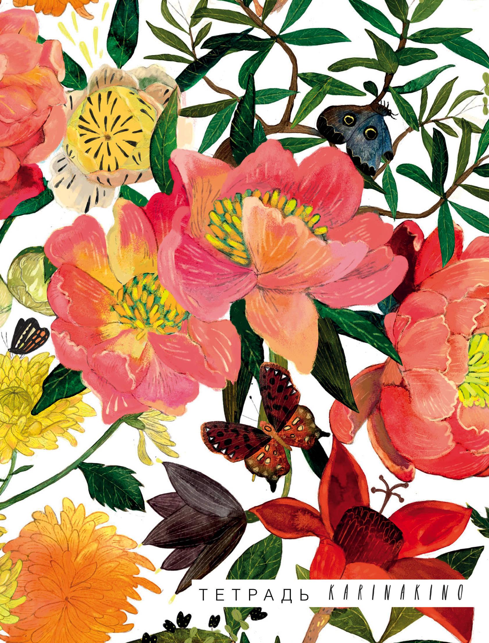 Карина Кино. Цветы. Тетрадь (B5, 40 л., УФ-лак)