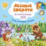 Lesnye zverjata. Detskij kalendar 2020