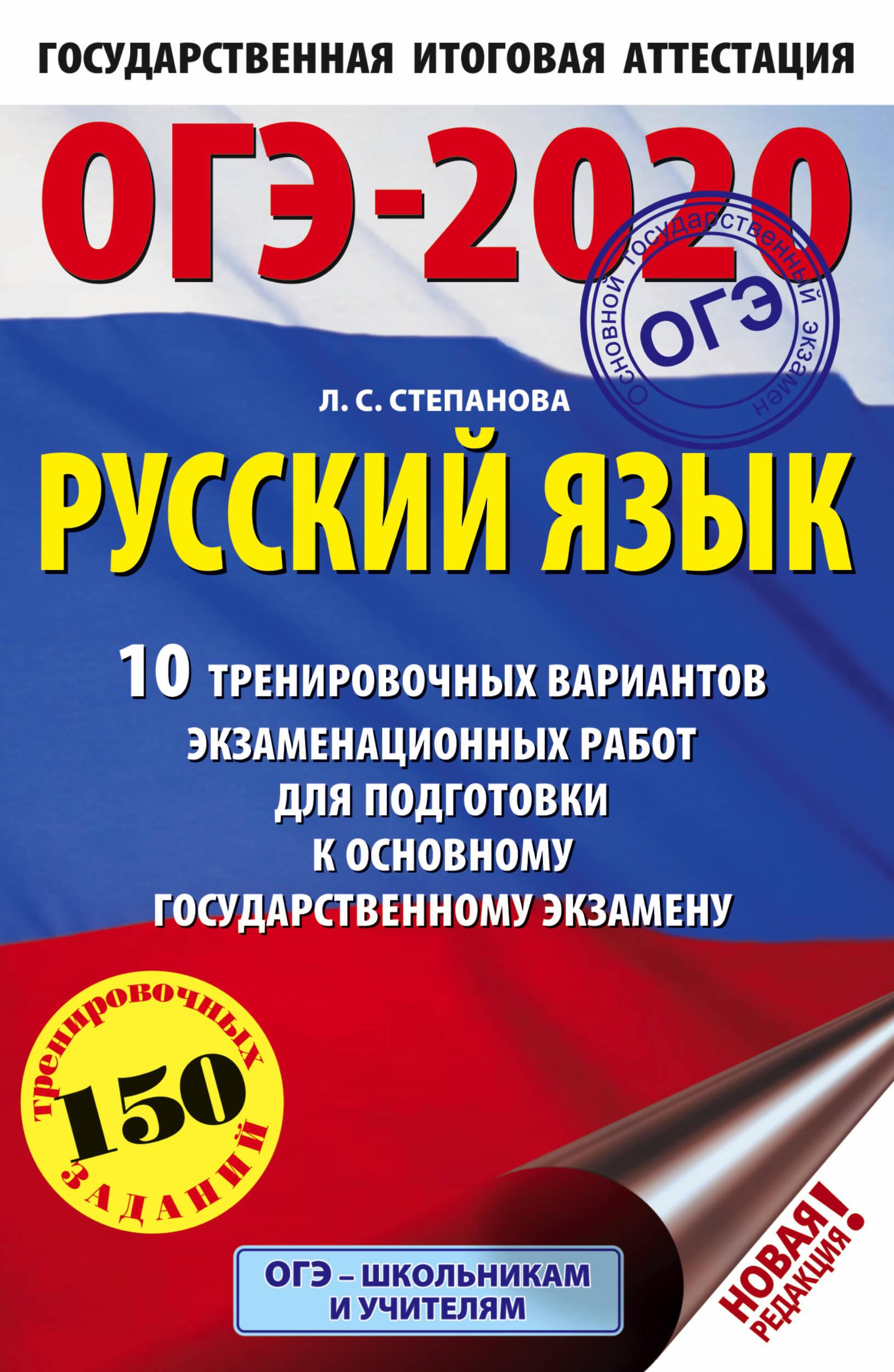 OGE-2020. Russkij jazyk (60kh90/16) 10 trenirovochnykh variantov ekzamenatsionnykh rabot dlja podgotovki k osnovnomu gosudarstvennomu ekzamenu