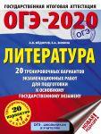 OGE-2020. Literatura (60kh84/8) 20 trenirovochnykh variantov ekzamenatsionnykh rabot dlja podgotovki k OGE