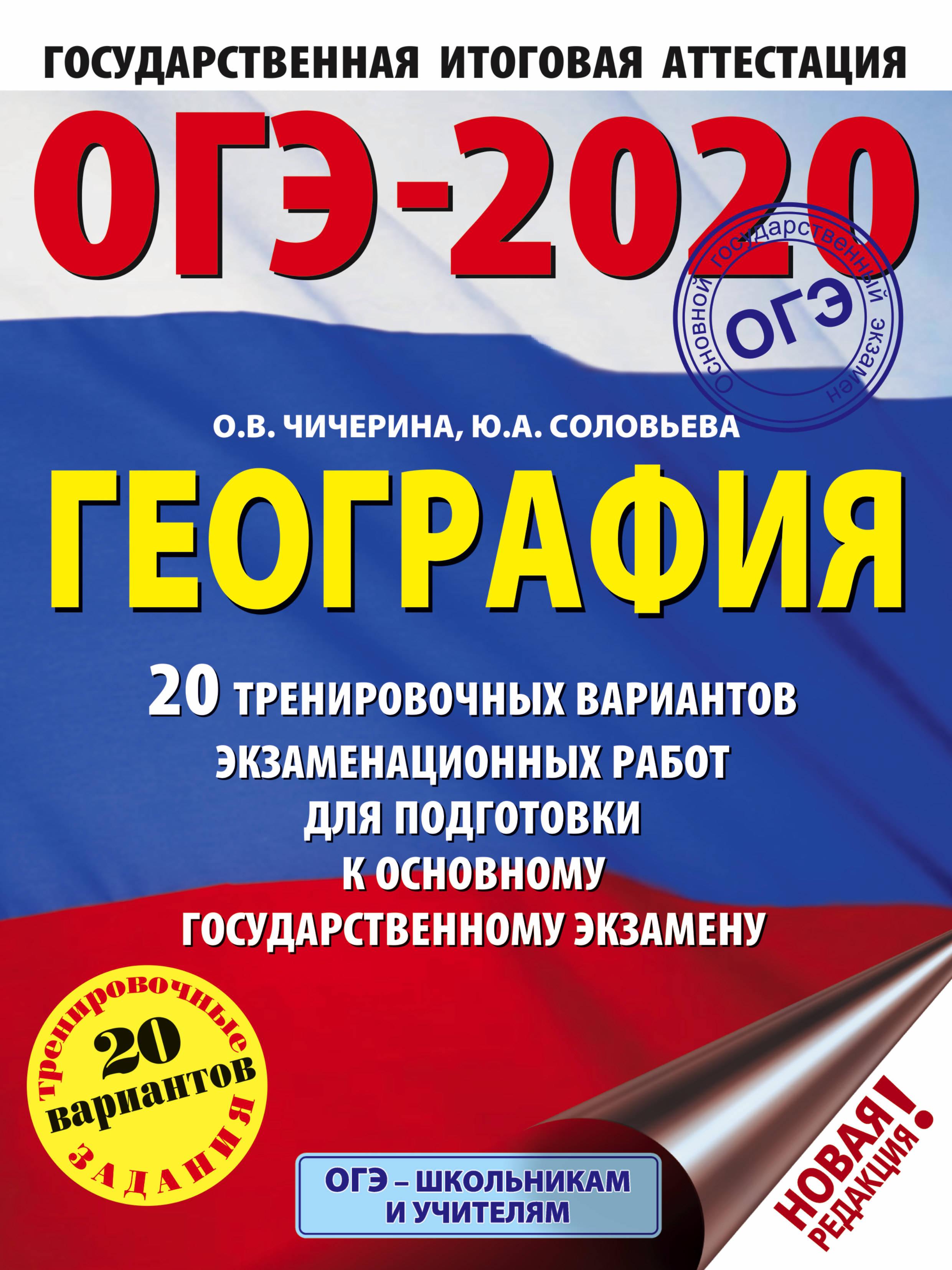 ОГЭ-2020. География (60х84/8) 20 тренировочных вариантов экзаменационных работ для подготовки к основному государственному экзамену