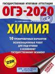 OGE-2020. Khimija (60kh84/8) 10 trenirovochnykh variantov ekzamenatsionnykh rabot dlja podgotovki k OGE