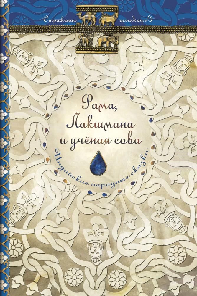 Rama, Lakshmana i uchjonaja sova. Indijskie narodnye skazki (Oldenburg S.F.)