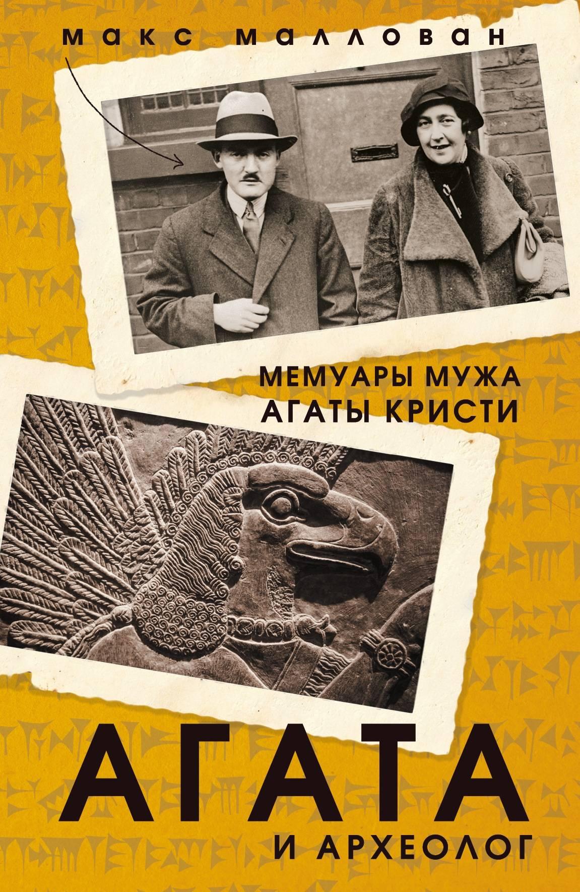 Agata i arkheolog. Memuary muzha Agaty Kristi