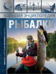 Bolshaja entsiklopedija rybalki
