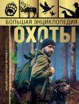 Bolshaja entsiklopedija okhoty