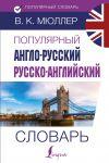Populjarnyj anglo-russkij russko-anglijskij slovar
