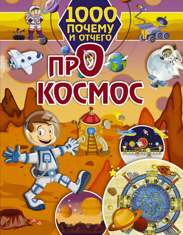 1000 pochemu i otchego Pro kosmos