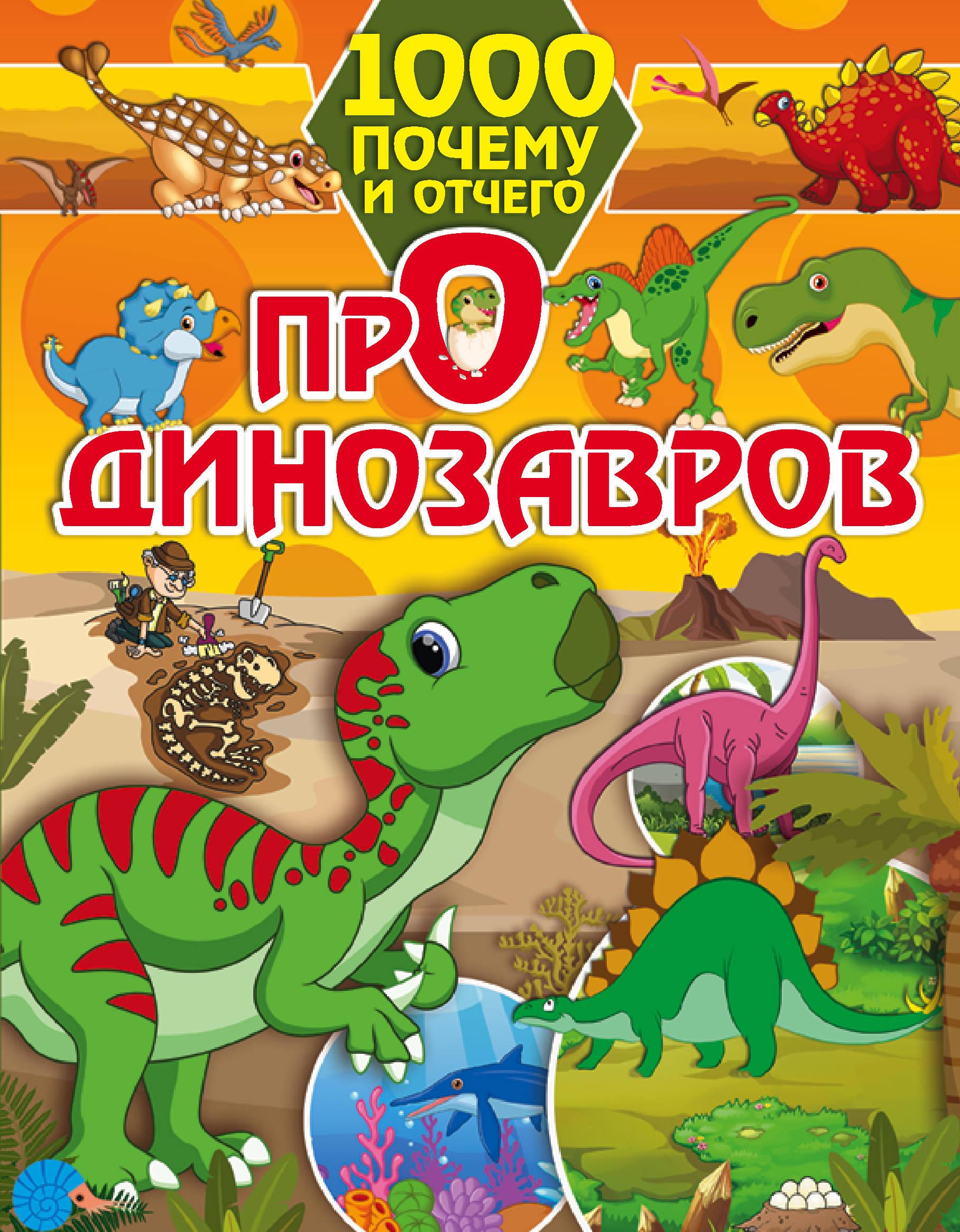 1000 pochemu i otchego Pro dinozavrov