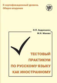 Testovyj praktikum po russkomu jazyku kak inostrannomu. II sertifikatsionnyj uroven. Obschee vladenie (QR)