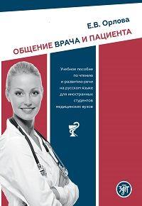Obschenie vracha i patsienta: uchebnoe posobie po chteniju i razvitiju rechi na russkom jazyke dlja inostrannykh studentov meditsinskikh vuzov