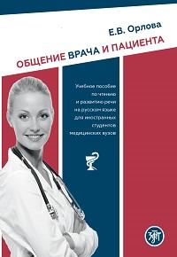Общение врача и пациента: учебное пособие по чтению и развитию речи на русском языке для иностранных студентов медицинских вузов