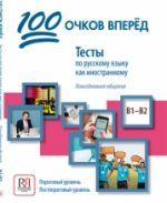 100 ochkov vpered. Testy po russkomu jazyku kak inostrannomu. Povsednevnoe obschenie. Porogovyj uroven B1. Postporogovyj uroven B2