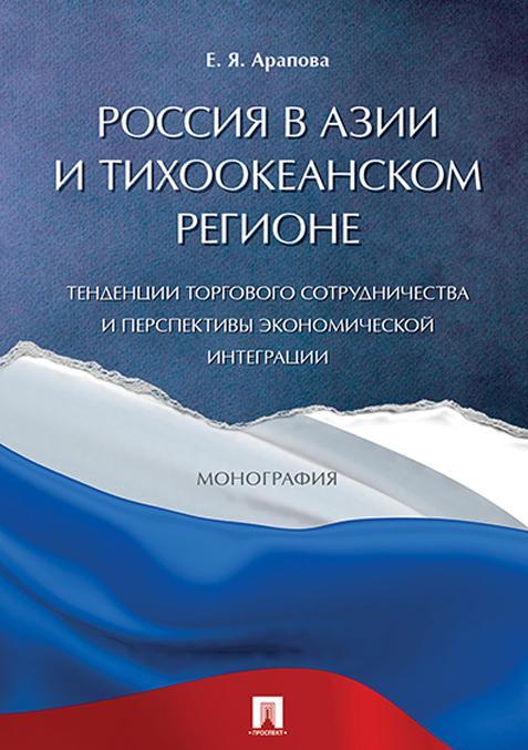 Rossija v Azii i Tikhookeanskom regione. Tendentsii torgovogo sotrudnichestva i perspektivy ekonomicheskoj integratsii