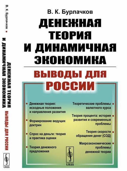 Denezhnaja teorija i dinamichnaja ekonomika. Vyvody dlja Rossii