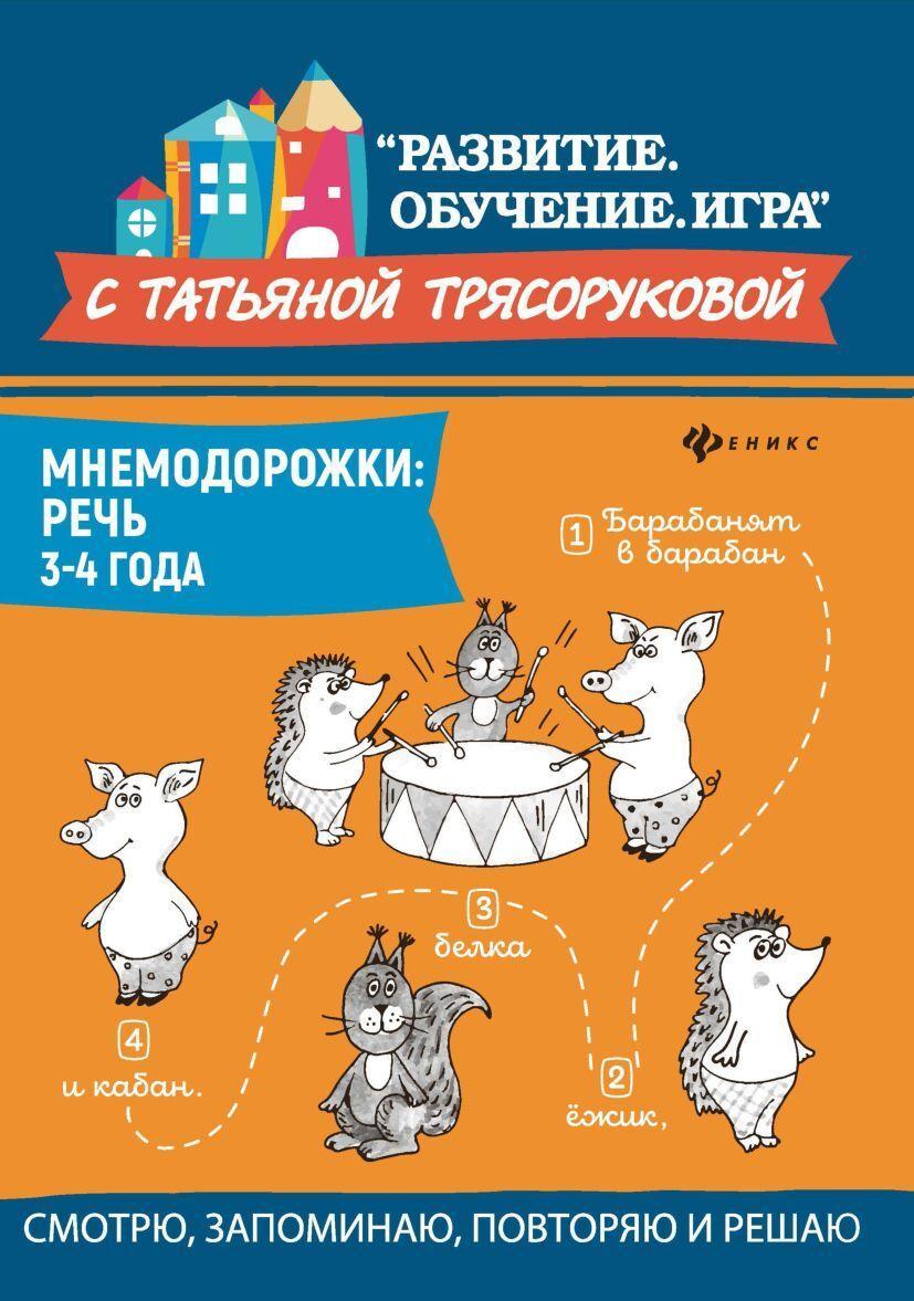 Mnemodorozhki. Rech. 3-4 goda