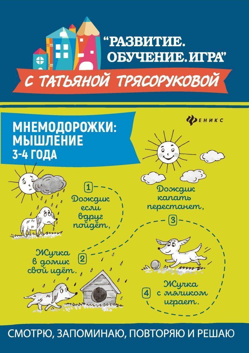 Mnemodorozhki. Myshlenie. 3-4 goda