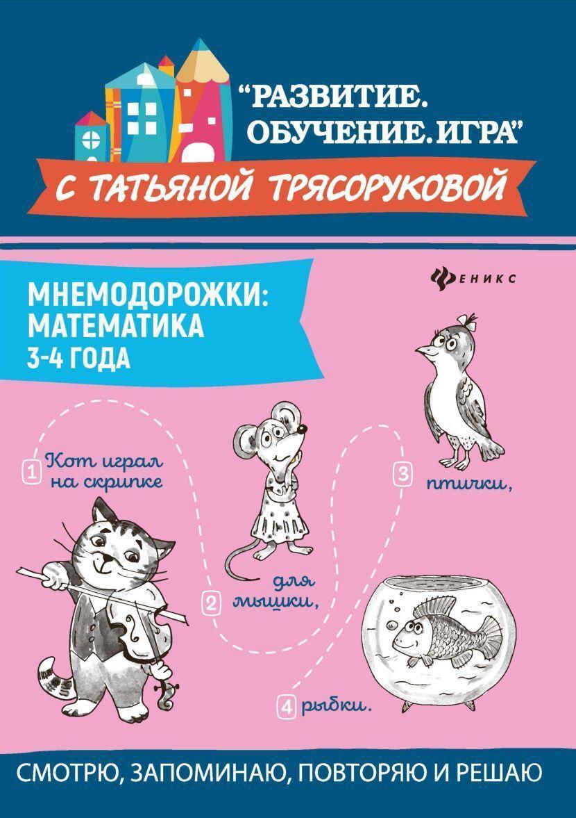 Mnemodorozhki. Matematika. 3-4 goda