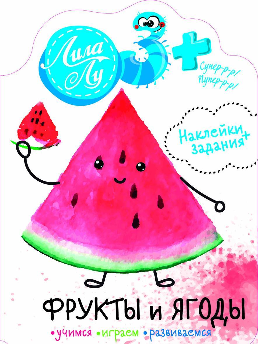 Lila Lu. Frukty i jagody