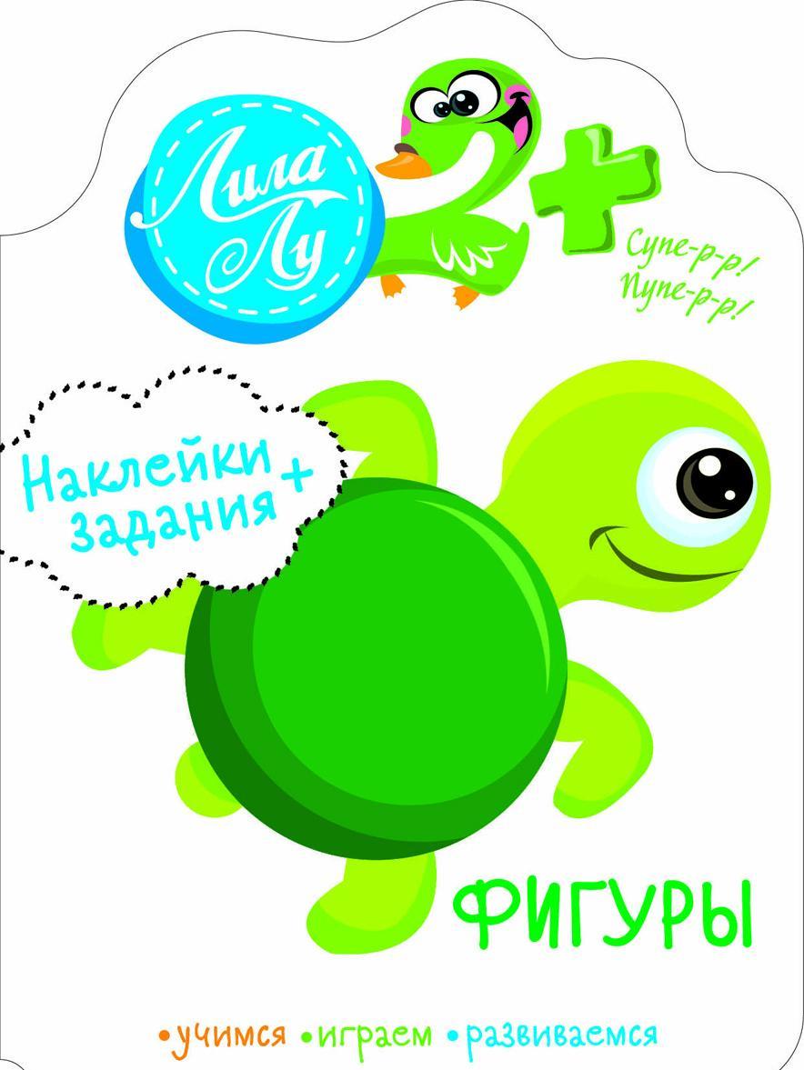 Лила Лу. Фигуры